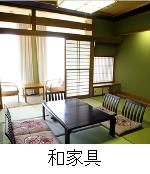 和家具.jpg