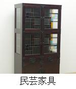 民芸家具.jpg